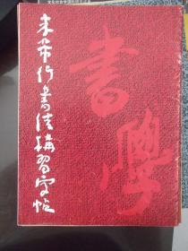 米芾行书结构习字帖