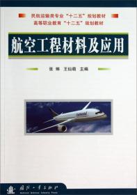 航空工程材料及应用/民航运输类专业十二五规划教材·高等职业教育十二五规划教材