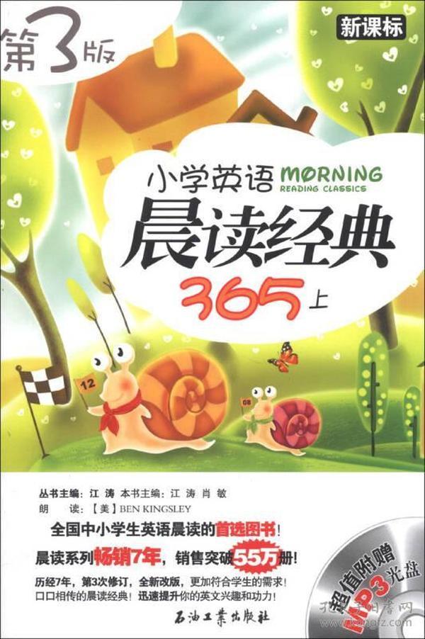 江涛英语:小学英语晨读经典365(上)(新课标)(第3版)