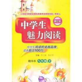 中学生魅力阅读:精华本.八年级.下(修订版)