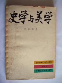 吳紹烈上款,老學者周谷城毛筆鈐印簽贈本《史學與美學》上海人民出版社850*1156