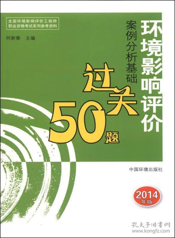 环境影响评价案例分析基础过关50题
