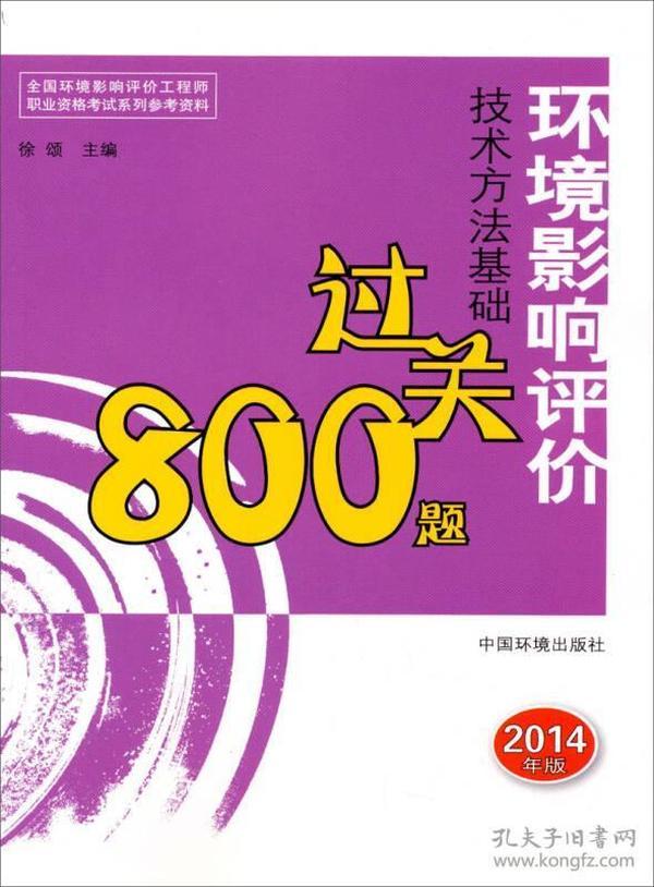800题过关技术方法基础-环境影响评价2014年版