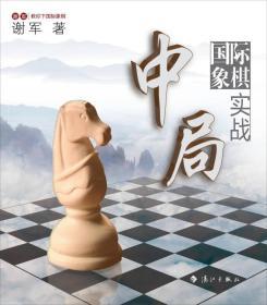 ☆国际象棋中局实战