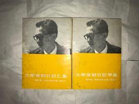 珍贵   李敖大学后期日记甲乙集
