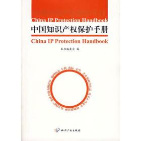 中国知识产权保护手册