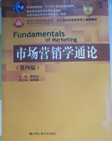 市场营销学通论(第4版)