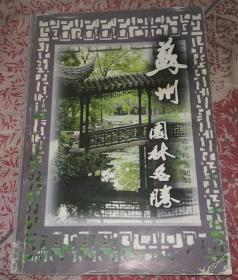 苏州园林名胜 全一册 内有彩照十余幅 九品强 包邮挂