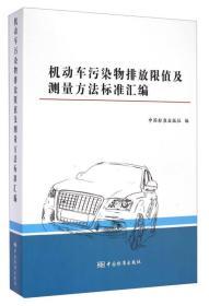 机动车污染物排放限值及测量方法标准汇编