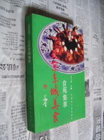 食苑集萃——北京东城美食
