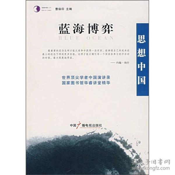思想中國·藍海博弈:世界頂尖學者中國演講錄