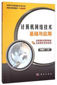 计算机网络技术基础与应用(计算机类中职中专教育部示范专业项目式规划教材)