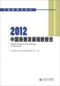 中国慈善白皮书:2012中国慈善发展指数报告