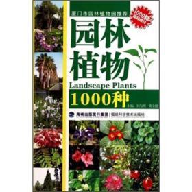 园林植物1000种