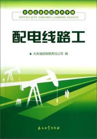 石油企业岗位练兵手册:配电线路工