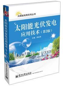 太阳能光伏发电应用技术(第2版)杨金焕 9787121200595