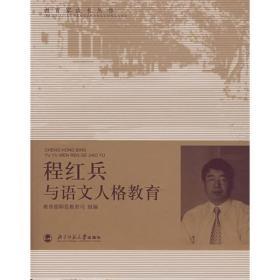 教育家成长丛书:程红兵与语文人格教育
