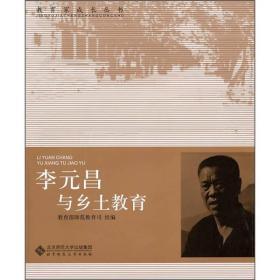 教育家成长丛书:李元昌与乡土教育