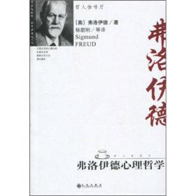 弗洛伊德心理哲学(精装)