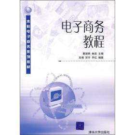 电子商务教程
