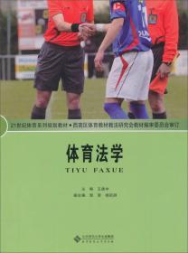 体育法学 王建中 北京师范大学出版社9787303111183