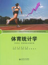 体育统计学-教育部推荐教材 张龙 北京师范大学出版社 9787303106776