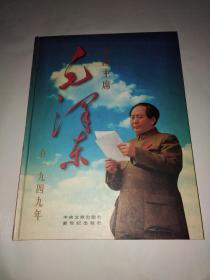 开国主席毛泽东在一九四九年