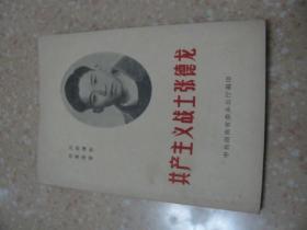共产主义战士张德龙