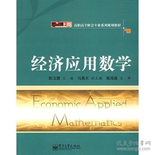 经济应用数学——高职高专财会专业系列规划教材