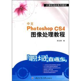 """""""职场直通车""""计算机培训系列教材:中文Photoshop CS4图像处理教程"""