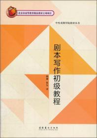 剧本写作初级教程中央戏剧学院教材丛书杨健张先文化艺术出版