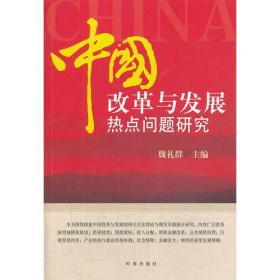 中国改革与发展热点问题研究(有原国家行政学院党委书记魏礼群主编的关于改革与发展中遇到的热点问题给予了全面的解答)