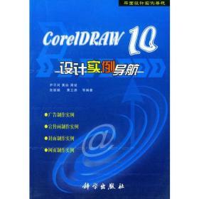 CorelDRAW 10设计实例导航