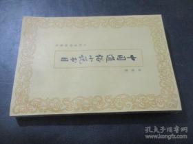 中国通俗小说书目