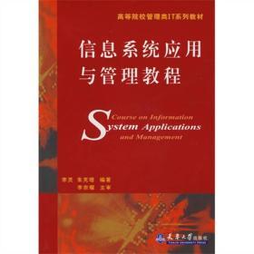 信息系统应用与管理教程