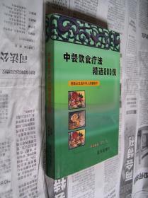 中餐饮食疗法精选800例