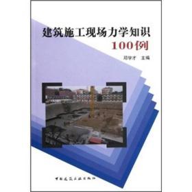 建筑施工现场力学知识100例G