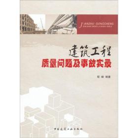 建筑工程质量问题及事故实录