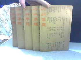 六科准绳 女科准绳 卷一-卷五 共5册【每一本封面都有详细手抄介绍】