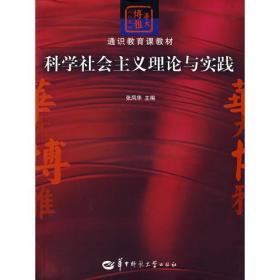 科学社会主义理论与实践 张凤华 华中师范大学出版社 9787562235071