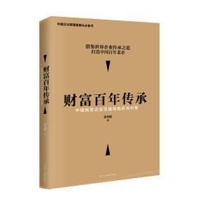 财富百年传承 中国民营企业交接班危机与对策