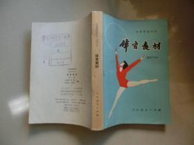 81年版馆藏书【体育教材 】人民教育出版社、C架6层