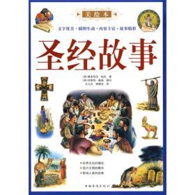 圣经故事 英 帕克 王之光 胡维佳 中国华侨出版社 9787511302854