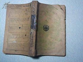 作文成语辞典 【民国三十七年十月再版】