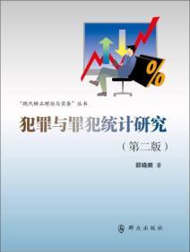 犯罪与罪犯统计研究(第二版)