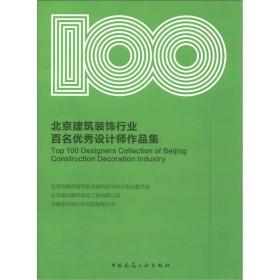 送书签lt-9787112139316-北京建筑装饰行业百名优秀设计师作品集