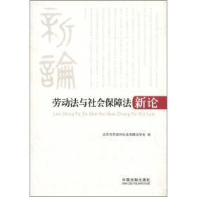 【二手包邮】劳动法与社会保障法新论 北京市劳动和社会保障法学