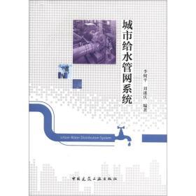 城市给水管网体系