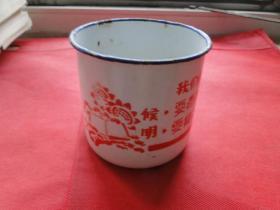 文革时期搪瓷茶缸(有毛语录)大连市搪瓷厂,品相自定