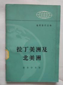 拉丁美洲及北美洲(地理知识读物)